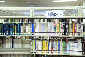 教職関連図書コーナー