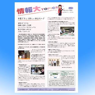 情報大Topics Vol10(2017.5発行)
