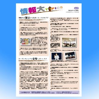 情報大Topics Vol2(2014.10発行)