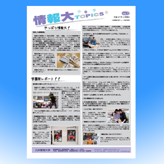 情報大Topics Vol3(2015.1発行)