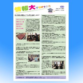 情報大Topics Vol4(2015.3発行)