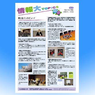 情報大Topics Vol5(2015.6発行)