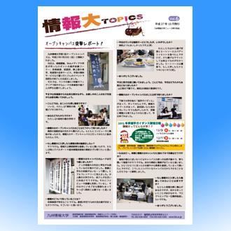 情報大Topics Vol6(2015.10発行)