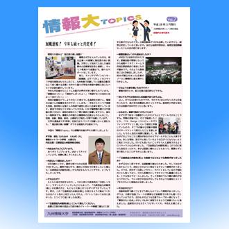 情報大Topics Vol7(2016.3発行)