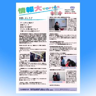 情報大Topics Vol8(2016.6発行)
