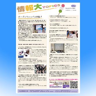 情報大Topics Vol9(2016.9発行)