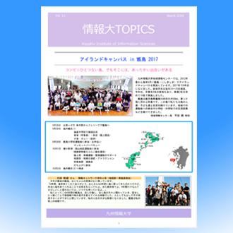 情報大Topics Vol11(2018.3発行)