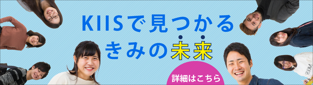 九州情報大学の特徴