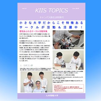 情報大Topics Vol12(2018.9発行)