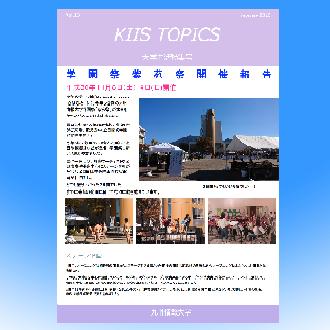 情報大Topics Vol13(2019.2発行)
