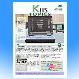 情報大Topics Vol15(2019.10発行)