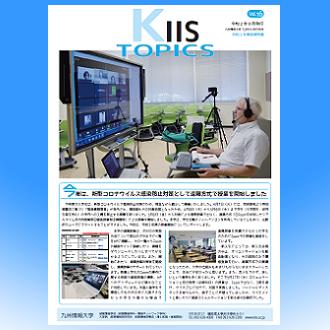 情報大Topics Vol16(2020.8発行)
