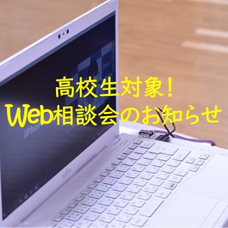 【入試広報課】高校生対象 WEB相談会のお知らせ