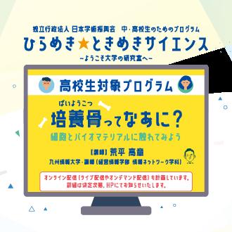 【入試広報課】ひらめき☆ときめきサイエンス実施について