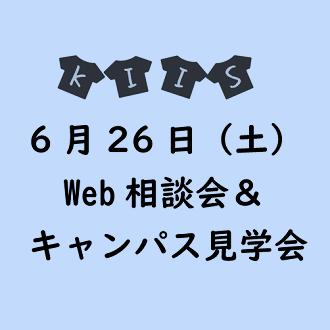 【入試広報課】6/26高校生対象 WEB相談会&キャンパス見学会のお知らせ