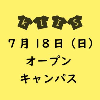 【入試広報課】7/18 オープンキャンパスのお知らせ