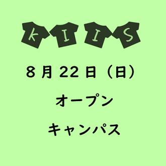 【入試広報課】8月22日 オープンキャンパスについて