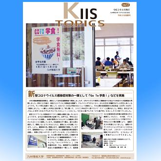 情報大Topics Vol17(2021.8発行)